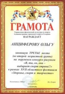 Грамота Анциферова