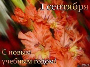 1430823983_kartinki_s_1_sentyabrya-113