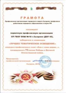 грамоты проф0001