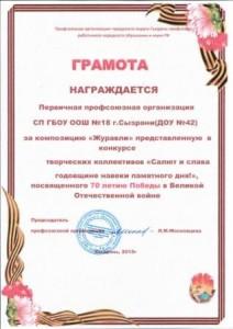 грамоты проф0002