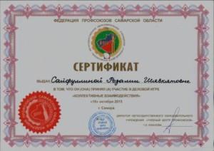сертификат Р.Ш