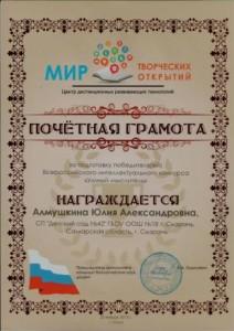 сертификаты Умный мыслитель0007